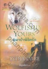 Wolfishly Yours : หมาป่าพิชิตรัก (นิยายชุด หมาป่ายอดรัก)
