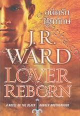 ชุดภราดรผู้พิทักษ์ เล่ม 10 - อดีตรักผู้พิทักษ์ : A Novel of the Black Dagger Brotherhood - Lover Reborn