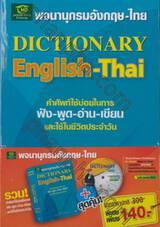 พจนานุกรมอังกฤษ-ไทย + CD