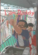 Sketch Diary ชีวิตประจำวันของมนุษย์พ่อ I am Daddy นี่พ่อเอง!