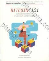 BITCOIN 101 อ่านง่าย สนุก ในสไตล์คนรุ่นใหม่