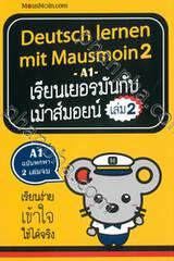 Deutsch lernen mit Mausmoin 2 เรียนเยอรมันกับเม้าส์มอยน์ 2