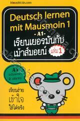 Deutsch lernen mit Mausmoin 1 เรียนเยอรมันกับเม้าส์มอยน์ 1