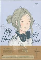 My Playlist มุนินฺ x Stamp