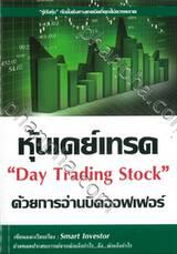 """หุ้นเดย์เทรดด้วยการอ่านบิดออฟเฟอร์ """"Day Trading Stock"""""""