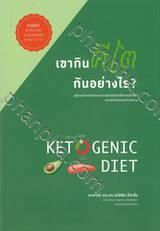 เขากินคีโตกันอย่างไร? Ketogenic Diet