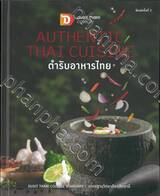 AUTHENTIC THAI CUISINE DUSIT THANI COLLEGE STANDARD ตำรับอาหารไทย