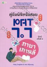 คู่มือพิชิตข้อสอบ PAT 7.7 ภาษาเกาหลี พิมพ์ครั้งที่ 2