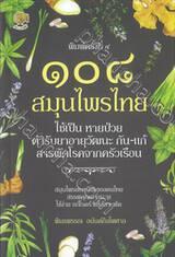 ๑๐๘ สมุนไพรไทย ใช้เป็น หายป่วย ตำรับยาอายุวัฒนะ กัน-แก้ สารพัดโรคจากครัวเรือน