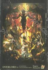 OVERLORD เล่ม 12 - อัศวินศักดิ์สิทธิ์แห่งราชอาณาจักรศักดิ์สิทธิ์ (ปฐมบท) (นิยาย)