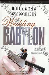 Wedding Babylon : แฉเบื้องหลังธุรกิจงานวิวาห์