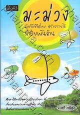 มะม่วง พืชวิถีชีวิตไทย สร้างรายได้ร้อยพันล้าน