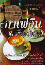 กาเฟอีนมาเนีย @ เชียงใหม่ : Caffeine Mania @ Chiangmai