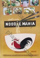 Noodle Mania นู้ดเดิ้ล มาเนีย
