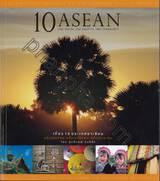 เที่ยว 10 ประเทศอาเซียน : 10 ASEAN