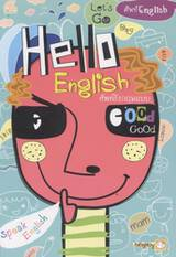 Hello English ศัพท์อังกฤษแบบ GoOd GoOd