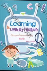 Learning & Understanding เรียนภาษาอังกฤษจากเรื่องชวนสงสัย