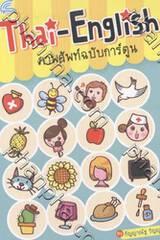 Thai-English ภาพศัพท์ฉบับการ์ตูน