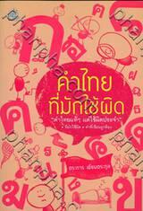 คำไทยที่มักใช้ผิด