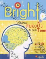 Bright เคล็ดลับสมองปิ๊งสำหรับวัย Teen