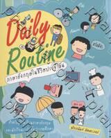 Daily Routine ภาษาอังกฤษในชีวิตประจำวัน
