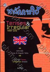 หลักการใช้ Tenses & Irregular verbs
