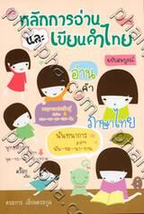 หลักการอ่านและเขียนคำไทยฉบับสมบูรณ์