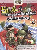 กบนอกกะลา เล่ม 58 ตอน Seal หลักสูตรผลิตมนุษย์ สู่สุดยอดนักรบ (ฉบับการ์ตูน)