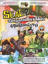 กบนอกกะลา เล่ม 59 ตอน Seal หลักสูตรผลิตมนุษย์ สู่สุดยอดนักรบ 2