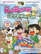 กบนอกกะลา เล่ม 65 ตอน ก๊าชชีวภาพ จาก ปฏิกูลสู่พลังงานไทย