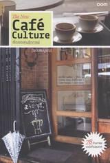 The New Café Culture เรื่องของคนรักกาแฟ (ฉบับสมบูรณ์)