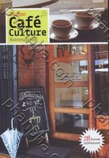 The New Café Culture เรื่องของคนรักกาแฟ