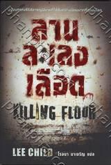 ลานละเลงเลือด : Killing Floor