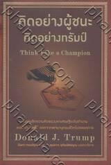 คิดอย่างผู้ชนะ คิดอย่างอย่างทรัมป์ (Think Like a Champion)