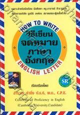 How To Write English Letter : วิธีเขียนจดหมายภาษาอังกฤษ