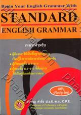 STANDARD ENGLISH GRAMMAR