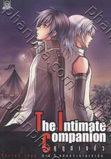 The Intimate Companion คู่หูต่างขั้ว ภาค 5 - แสงสว่างในเงามืด