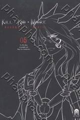 KILL NO MORE -  พันธสัญญาล่าสังหาร เล่ม 05