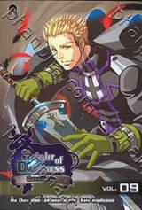 Knight of Darkness ปีศาจอัศวิน เล่ม 09