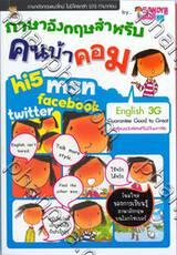 ภาษาอังกฤษสำหรับคนบ้าคอม