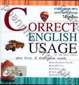 Correct English Usage : เก่งอังกฤษแบบ ARTๆ ฉลาดใช้ภาษาอังกฤษให้ถูกต้อง