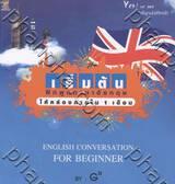 เริ่มต้นฝึกพูดภาษาอังกฤษ (ให้คล่องภายใน 1 เดือน)