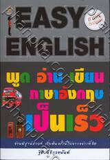 EASY ENGLISH พูด อ่าน เขียน ภาษาอังกฤษเป็นเร็ว