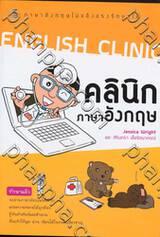 ENGLISH CLINIC : คลินิกภาษาอังกฤษ