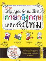 อยากแปล พูด อ่าน เขียน ภาษาอังกฤษได้ดีกว่านี้ไหม