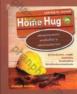 รักบ้าน Home Hug