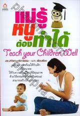 แม่รู้หนูต้องทำได้ : Teach your Children Well