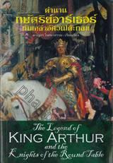 ตำนานกษัตริย์อาร์เธอร์กับเหล่าอัศวินโต๊ะกลม : The Legend of KING ARTHUR and the Knights of the Round Table