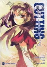 เชือดคืนชีพ ~คดีของมิโอะ~ : CUTTING ~Case of Mio Entanglement~ เล่ม 02 (นิยาย)