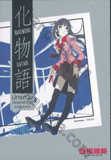Bakemonogatari -ปกรณัมของเหล่าภูต- เล่ม 01 (ปฐมบท) (นิยาย)